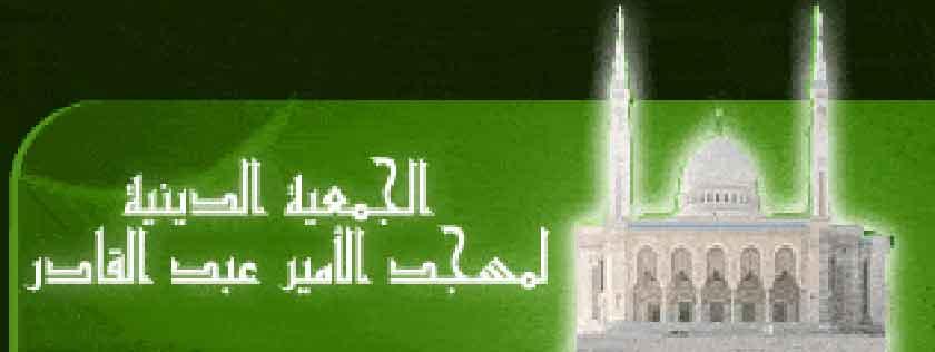 جمعية دار التضامن و الإحسان قسنطينة
