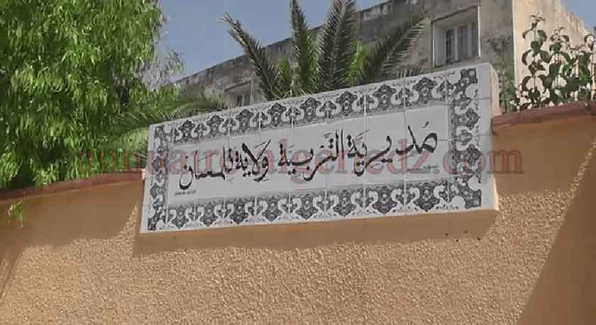 مديرية التربية لولاية تلمسان - Direction de l'Education de Tlemcen