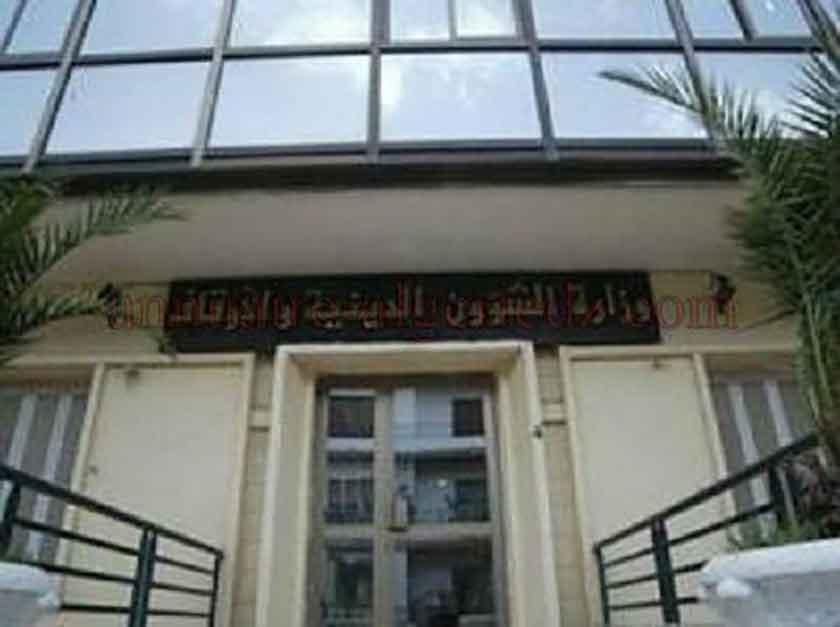 وزارة الشؤون الدينية والأوقاف - Ministère des Affaires religieuses et des Wakfs