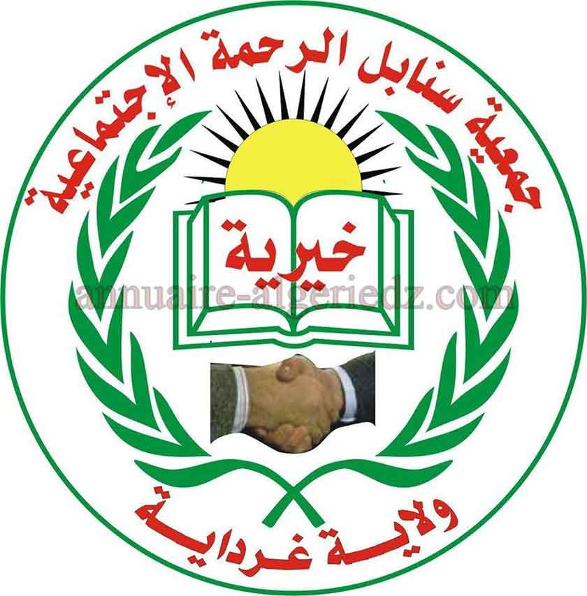 جمعية سنابل الرحمة الاجتماعية-غرداية - Association sanabil al rahma ghardaia