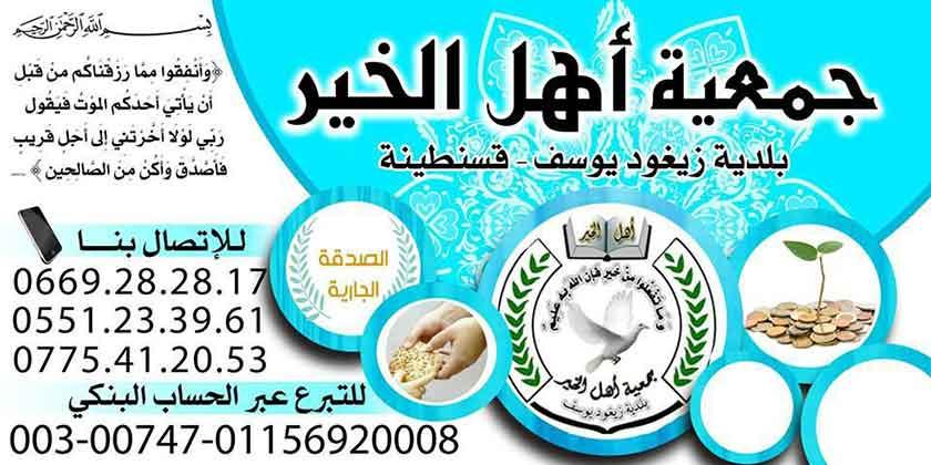 جمعية اهل الخير بلدية زيغود يوسف
