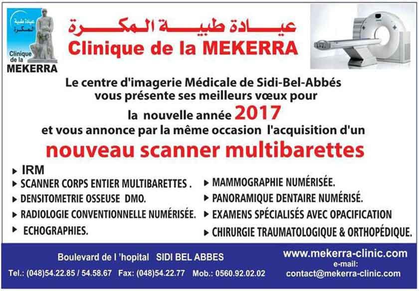 عيادة المكرة Clinique de la Mekerra - سيدي بلعباس