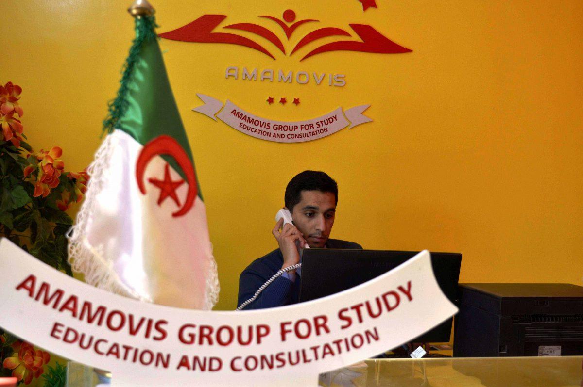المجموعة الآكاديمية آماموفيس للدراسة والتعليم AMAMOVIS