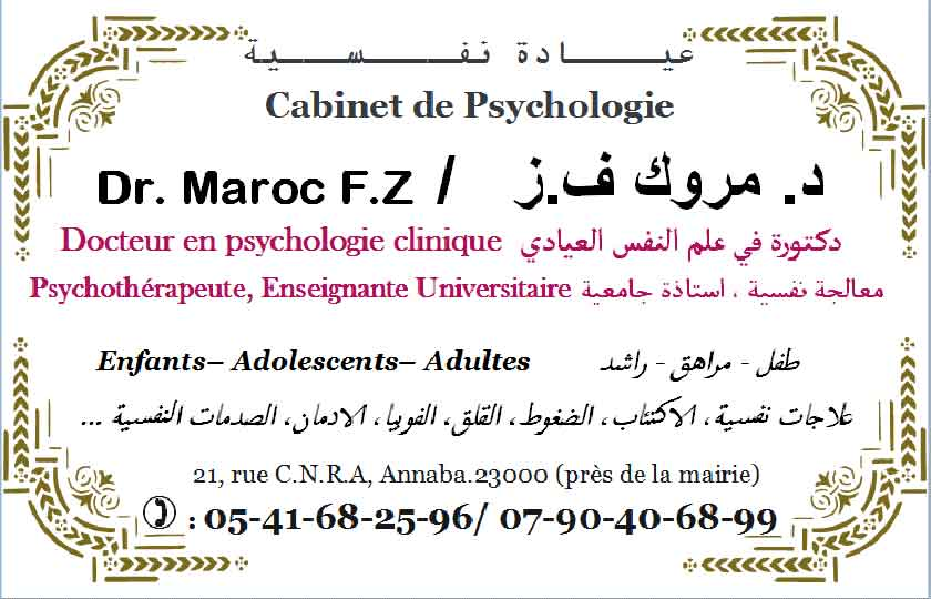 عيادة نفسية