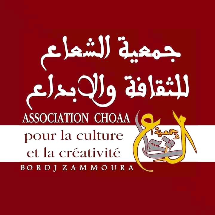 جمعية الشعاع للثقافة والابداع
